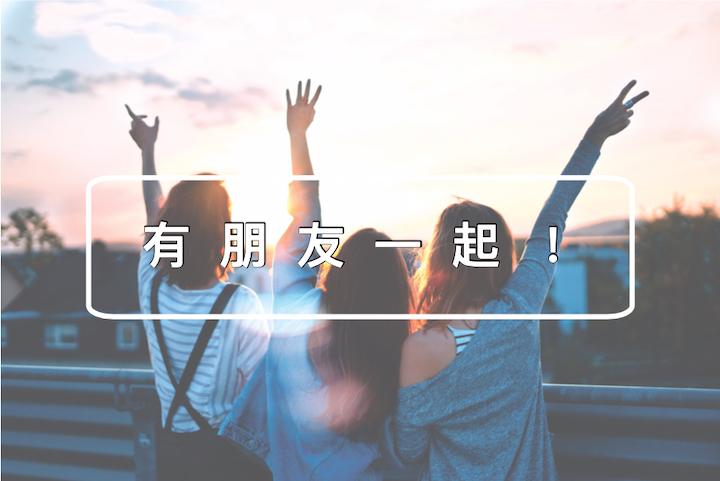 跟友人同行/在日本有朋友