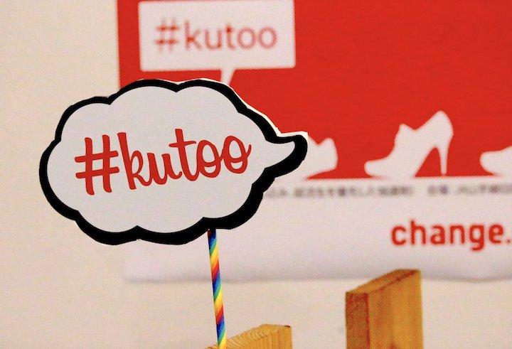 #KuToo的標籤意思是⋯⋯?