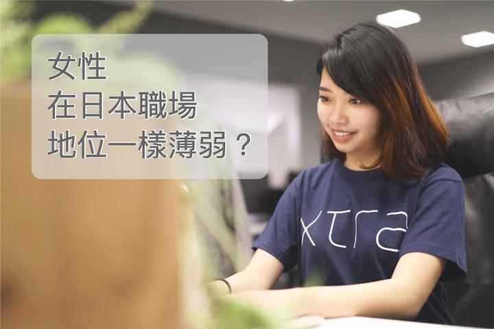 女性在日本職場地位一樣薄弱?