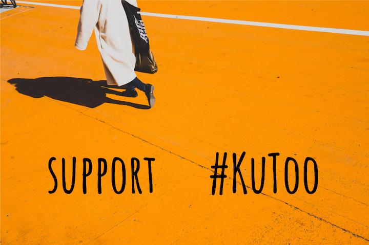 支持#KuToo 拒穿高跟鞋