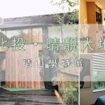 【北投賞屋】晴靚大地x晴山學特區|環境清幽、生活機能佳的最美醇住宅